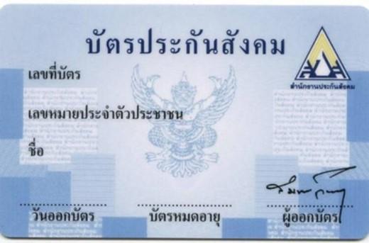 タイ社会保険カード(被保険者証)のサンプル1