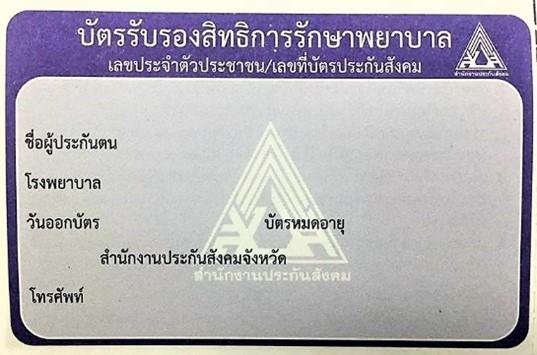 タイ社会保険カード(被保険者証)のサンプル2