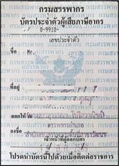 納税者カード(タックスID)サンプル