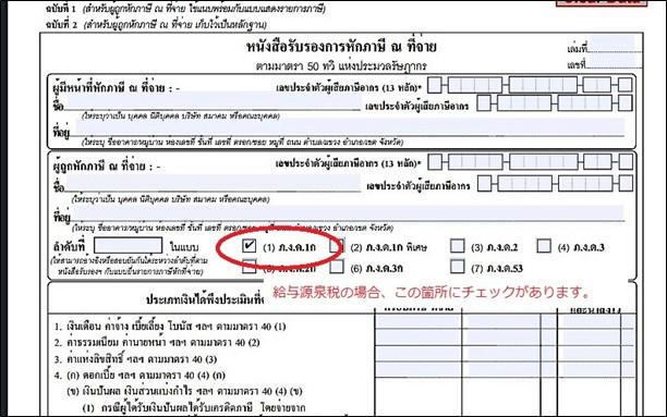 給与源泉税の控除票(タイ語で50タウィという書面)のサンプル