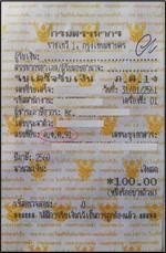 PND91個人所得税確定申告書の領収書サンプル