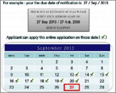 インターネットで90日レポート申告ができる期間